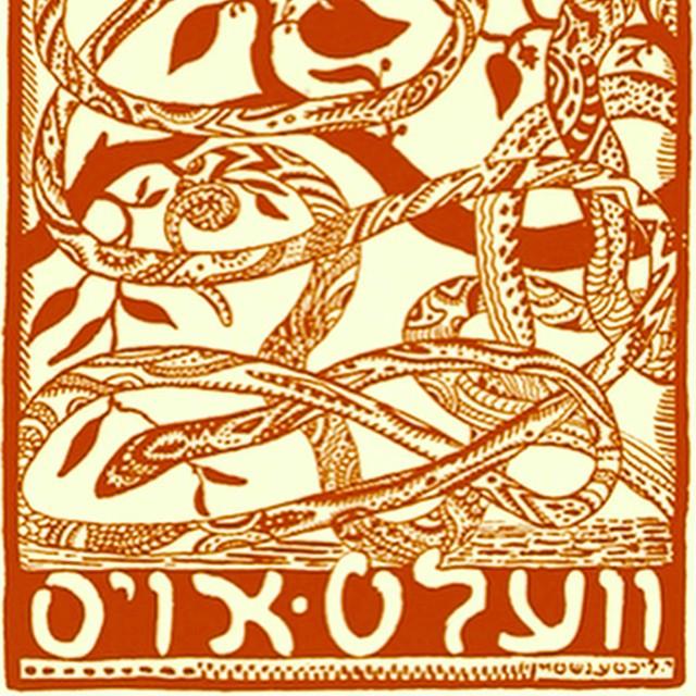 Velt Oys, Velt Ayn - David Ignatoff & Di Yunge - Illustrations by Isaac Lichtenstein - New York, 1916 #tsudayngeburtstogdovidl