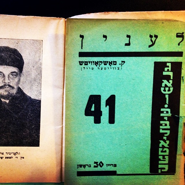 It's the birthday of #Lenin. Perfect way to start our celebration of the Yiddish Penny Library of History. #grosznbiblyotek