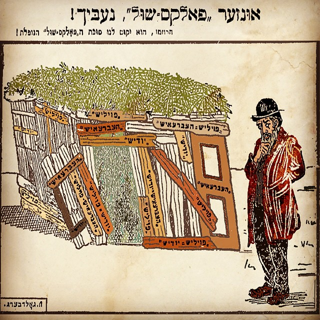Der Moment, Warsaw, 11 October 1916. H. Goldberg ponders his nebekhe súke and its linguistic identity crisis. Yidish? Poylish? Hebreish? Yidish-Poylish? Hebreish-Poyl---? #loshnmilkhome #learnallthelanguages #imstillpronouncingitSÚKES